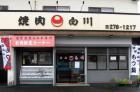 焼肉の白川(松元店)外観